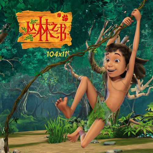 丛林之书 · The Jungle Book