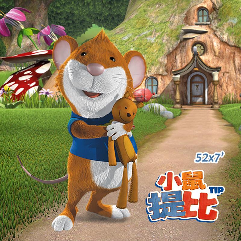 小鼠提比 · Tip the Mouse