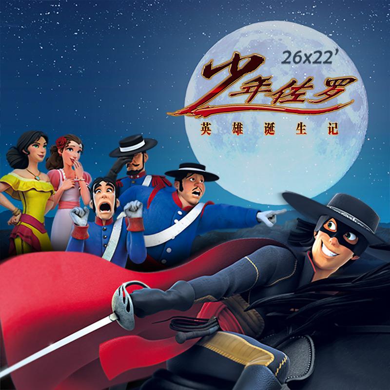 少年佐罗:英雄诞生记 · Zorro The Chronicles