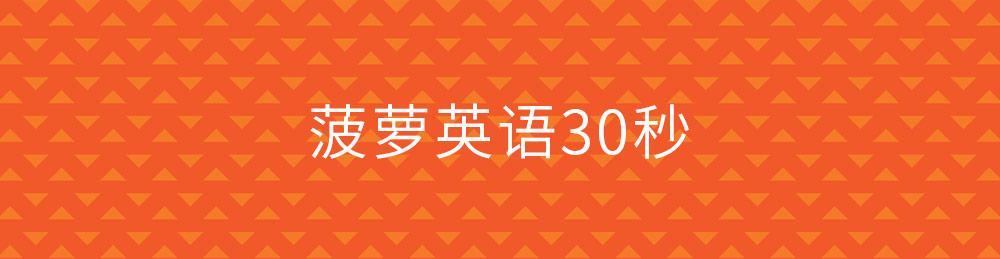 菠萝动画30秒