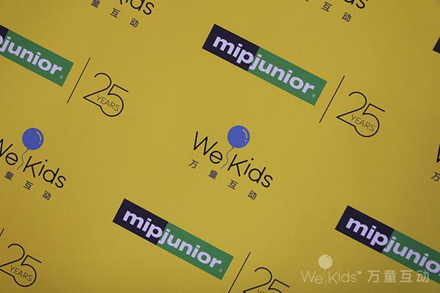 万童WeKids独家赞助MIPJUNIOR 25周年商务午餐会