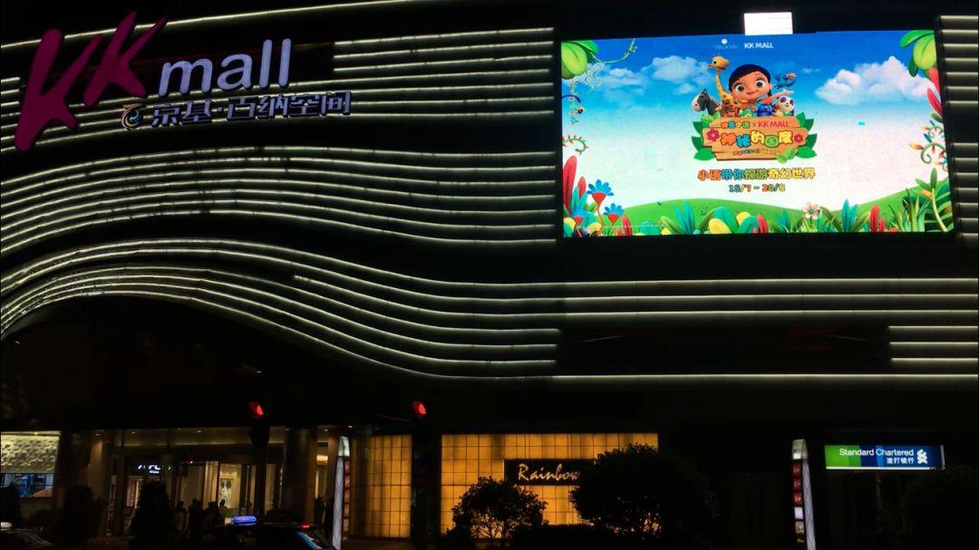 《神童小语》强势入驻深圳KK MALL,开启酷乐暑期冒险之旅