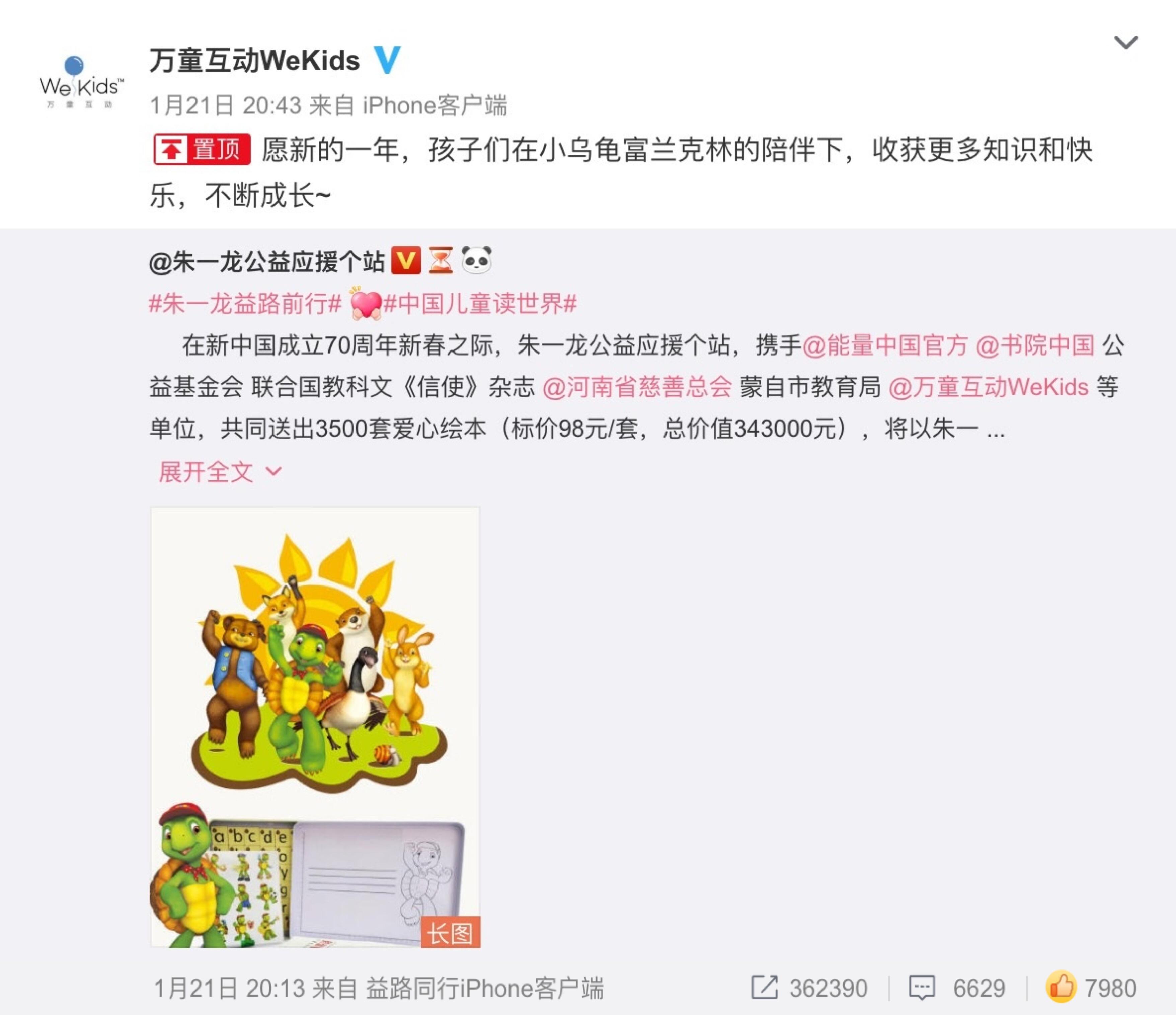 """践行公益,彰显万童担当——""""中国儿童读世界""""活动正式启动"""