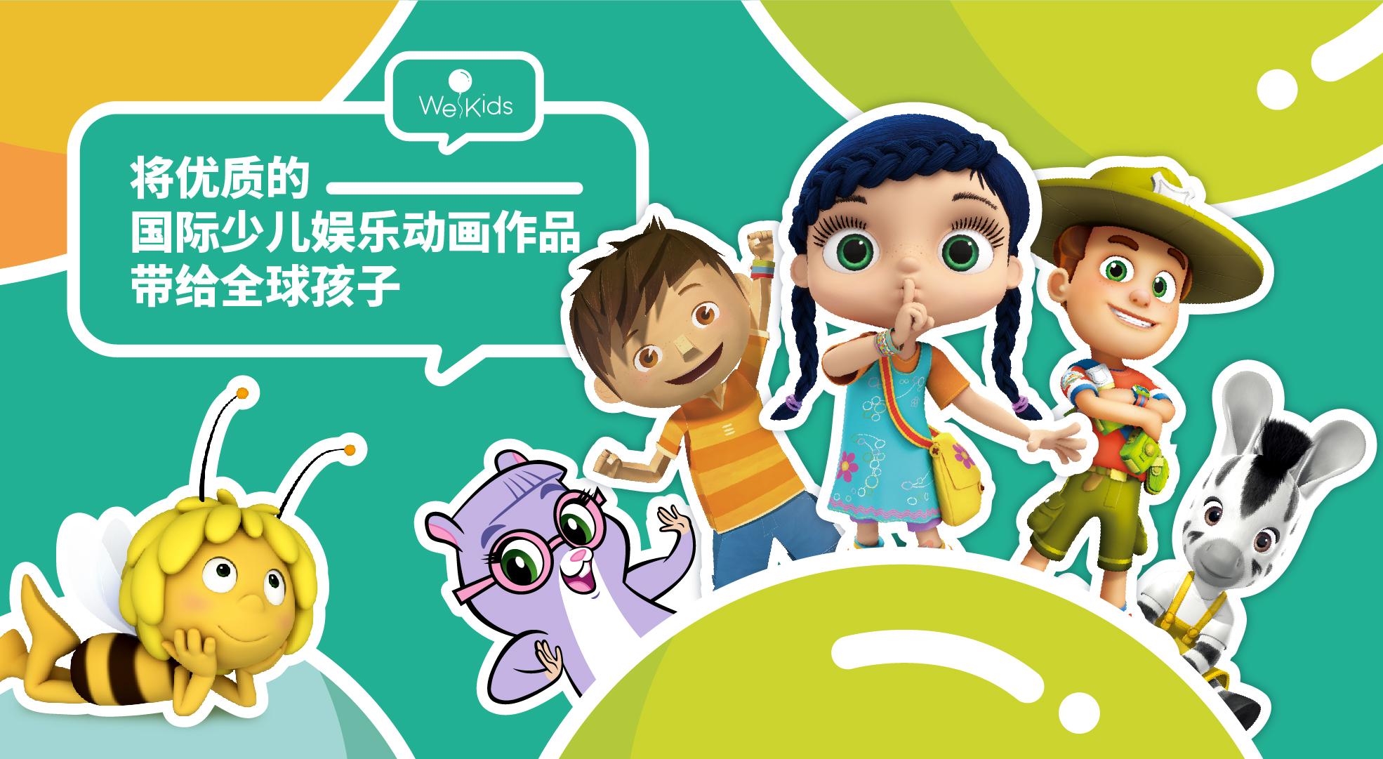 万童WeKids启动「中国有故事」第二季,向本土原创力量致敬!